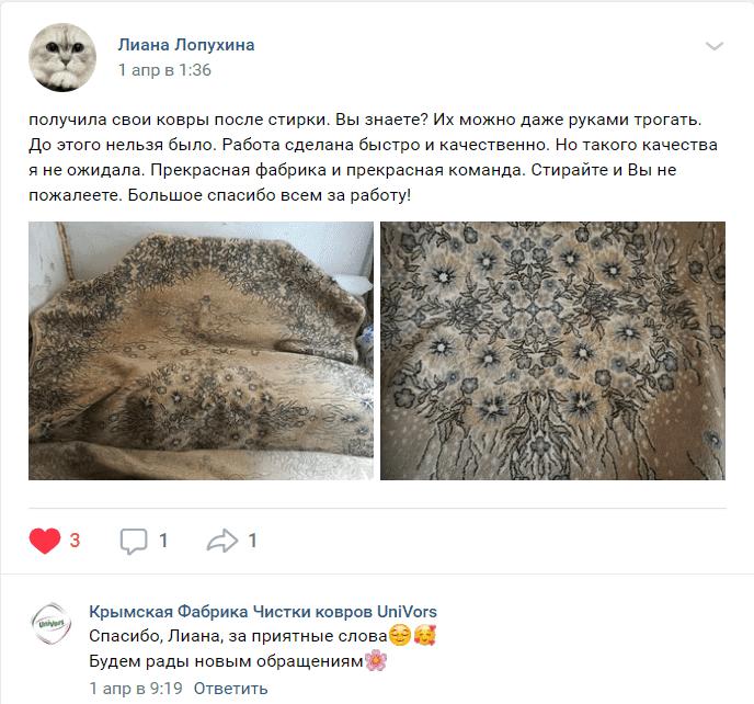 отзывы про чистку ковров с вывозом